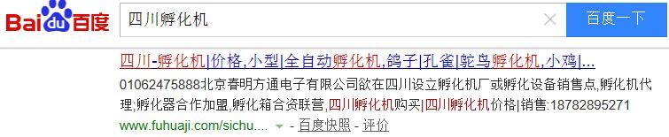 四川孵化机截图-孵化机网站www.fuhuaji.com