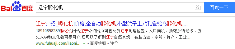 百度搜索截图-辽宁孵化机