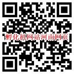 微信打开孵化机网站河南网页