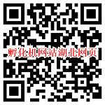 微信打开孵化机网站湖北网页