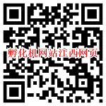 微信打开孵化机网站江西网页