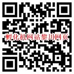 手机访问孵化机网站黎川网页二维码