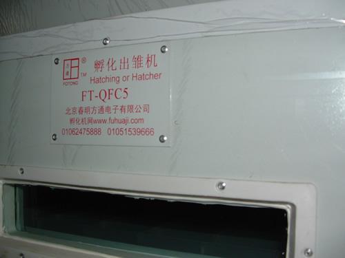 销售孵化出雏机FT-QFC5